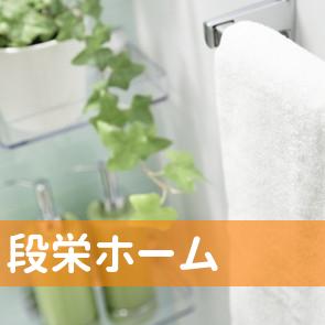 有)段栄ホーム【福岡市早良区】...